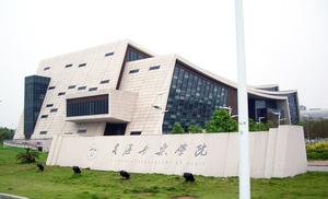 星海音乐学院